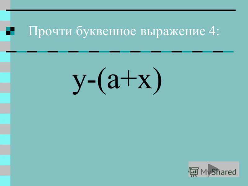 Прочти буквенное выражение 4: у-(а+х)