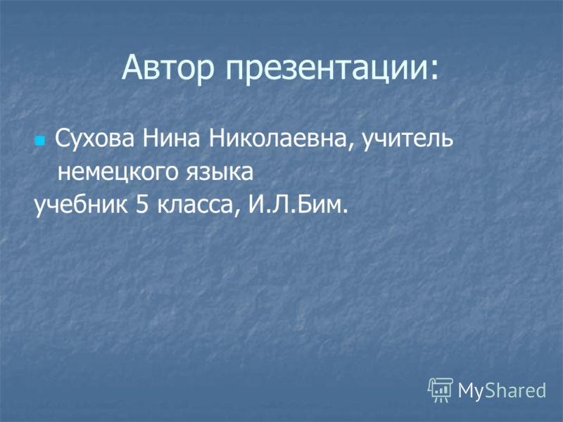 Автор презентации: Сухова Нина Николаевна, учитель немецкого языка учебник 5 класса, И.Л.Бим.