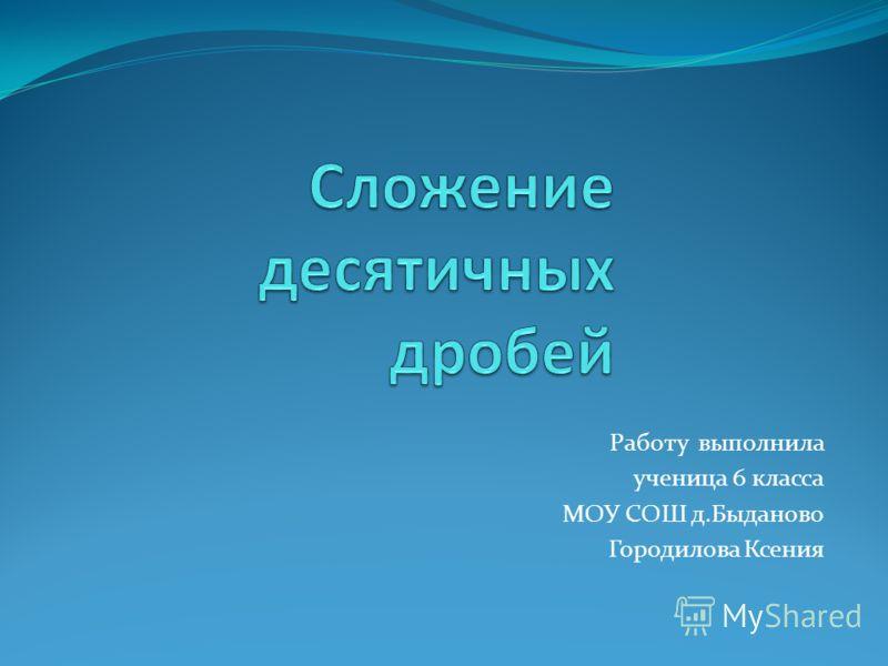 Работу выполнила ученица 6 класса МОУ СОШ д.Быданово Городилова Ксения