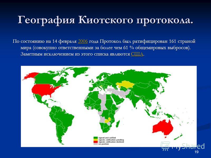 18 Киотский протокол стал первым глобальным соглашением об охране окружающей среды, основанным на рыночных механизмах регулирования механизме международной торговли квотами на выбросы парниковых газов. Страны участницы Протокола определили для себя к