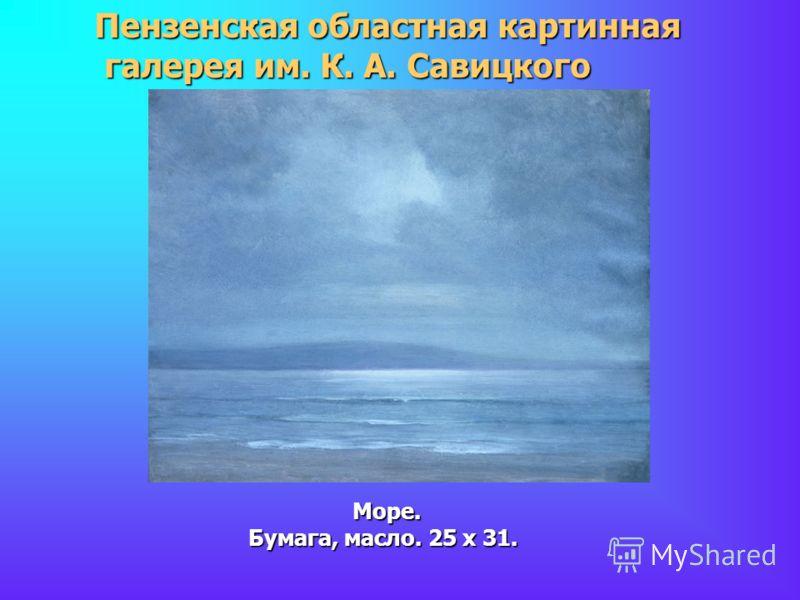 Самарский художественный музей Облако 1895. Холст, масло. 41 x 53.