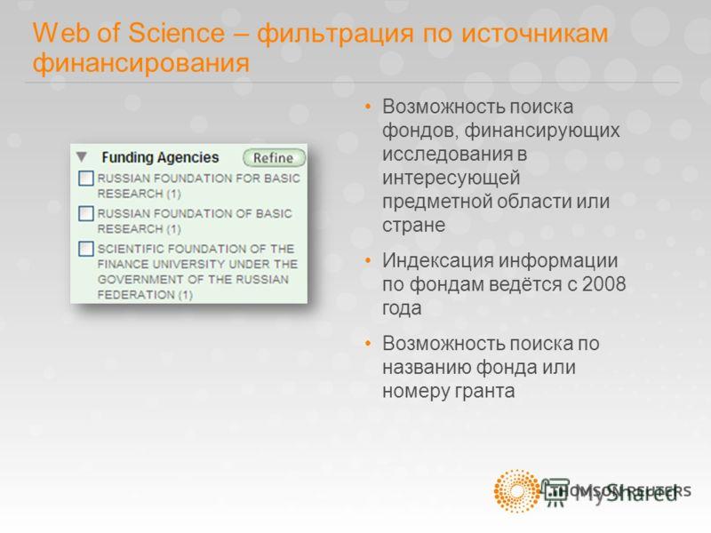 Web of Science – фильтрация по источникам финансирования Возможность поиска фондов, финансирующих исследования в интересующей предметной области или стране Индексация информации по фондам ведётся с 2008 года Возможность поиска по названию фонда или н