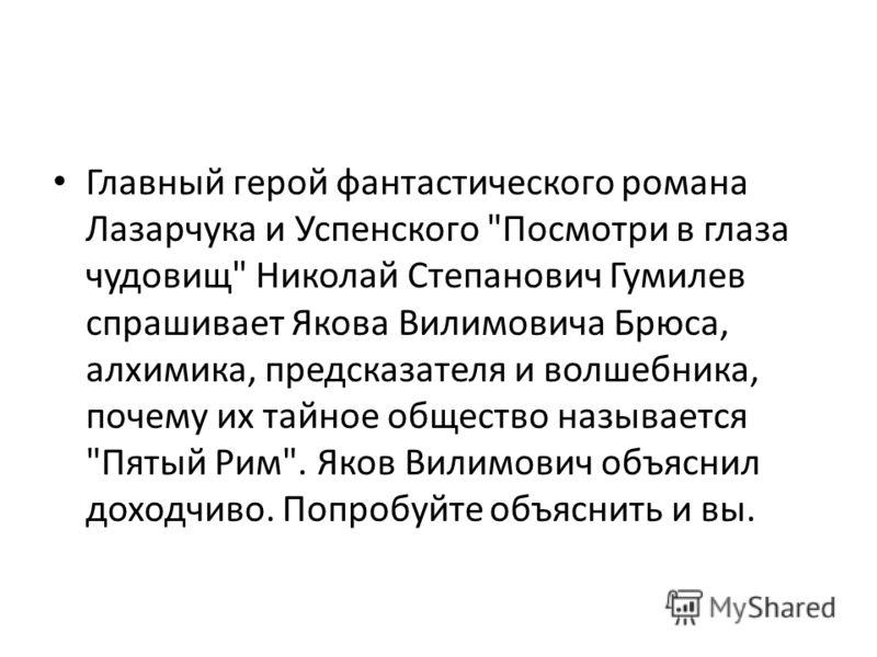 Главный герой фантастического романа Лазарчука и Успенского