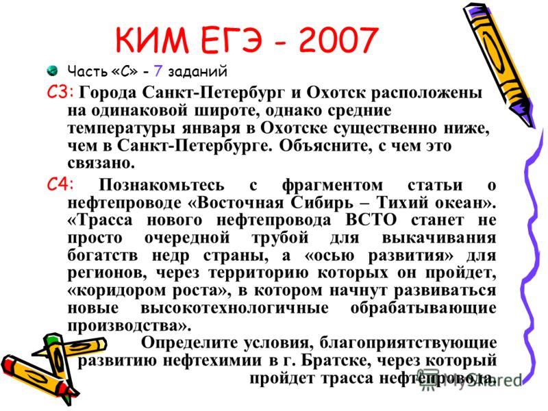 Часть «С» - 7 заданий С3: Города Санкт-Петербург и Охотск расположены на одинаковой широте, однако средние температуры января в Охотске существенно ниже, чем в Санкт-Петербурге. Объясните, с чем это связано. С4: Познакомьтесь с фрагментом статьи о не
