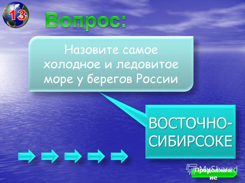 САРГАССОВОСАРГАССОВО Какое море не имеет берегов? Продолжен ие Продолжен ие Продолжен ие Продолжен ие
