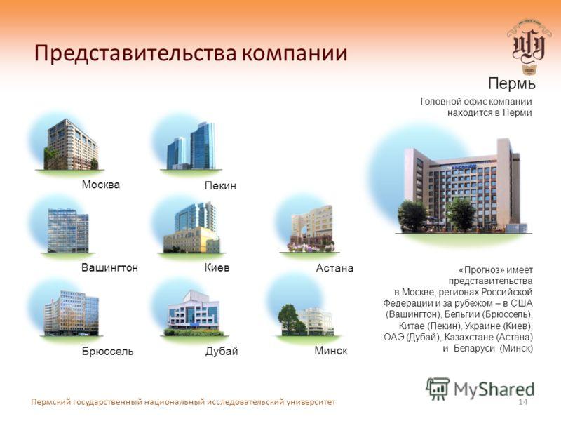 Пермский государственный национальный исследовательский университет Представительства компании 14 «Прогноз» имеет представительства в Москве, регионах Российской Федерации и за рубежом – в США (Вашингтон), Бельгии (Брюссель), Китае (Пекин), Украине (