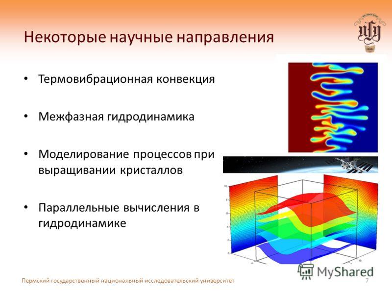 Некоторые научные направления Термовибрационная конвекция Межфазная гидродинамика Моделирование процессов при выращивании кристаллов Параллельные вычисления в гидродинамике 7