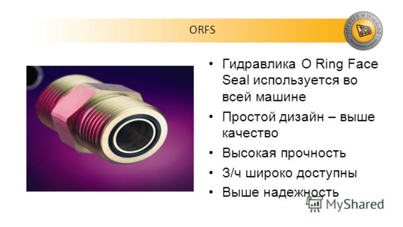 Гидравлика O Ring Face Seal используется во всей машине Простой дизайн – выше качество Высокая прочность З/ч широко доступны Выше надежность ORFS