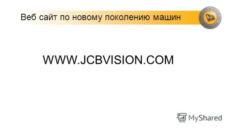 Веб сайт по новому поколению машин WWW.JCBVISION.COM