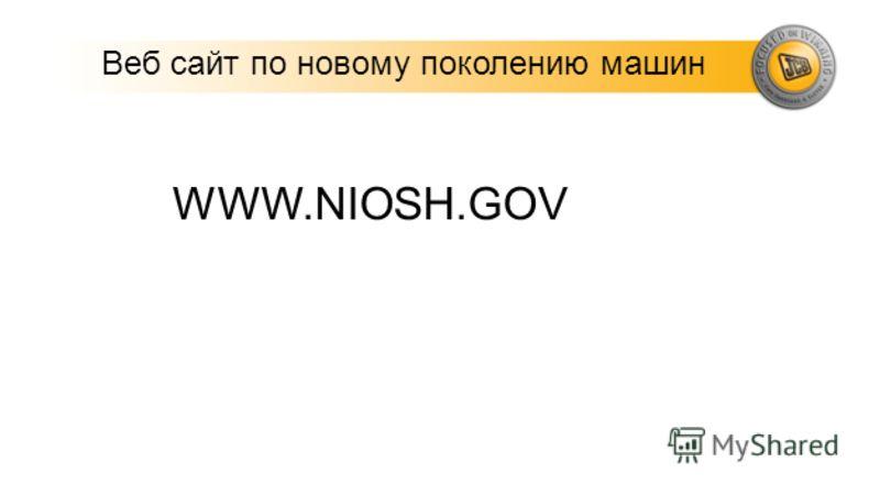 WWW.NIOSH.GOV Веб сайт по новому поколению машин