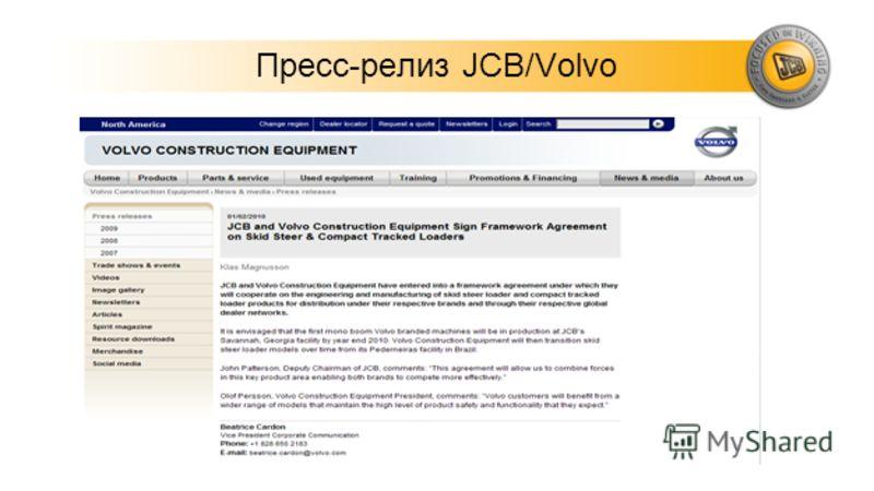 Пресс-релиз JCB/Volvo
