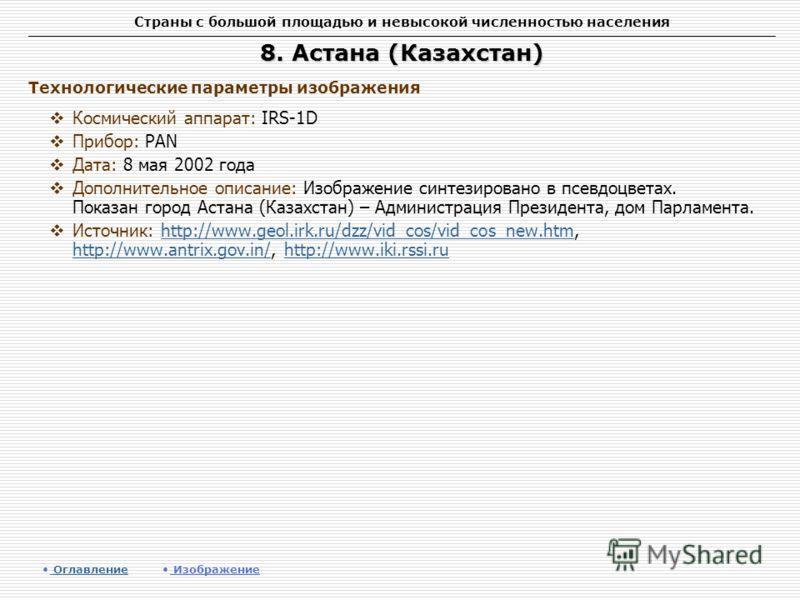 Страны с большой площадью и невысокой численностью населения 8. Астана (Казахстан) Космический аппарат: IRS-1D Прибор: PAN Дата: 8 мая 2002 года Дополнительное описание: Изображение синтезировано в псевдоцветах. Показан город Астана (Казахстан) – Адм