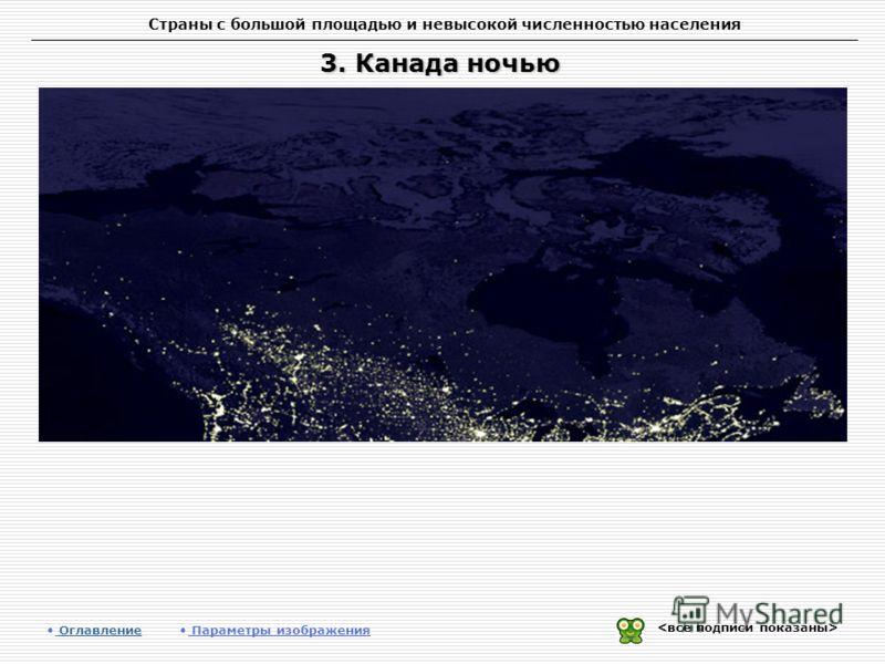 Страны с большой площадью и невысокой численностью населения 3. Канада ночью Оглавление Оглавление Параметры изображения