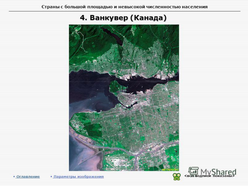 Страны с большой площадью и невысокой численностью населения 4. Ванкувер (Канада) Оглавление Оглавление Параметры изображения
