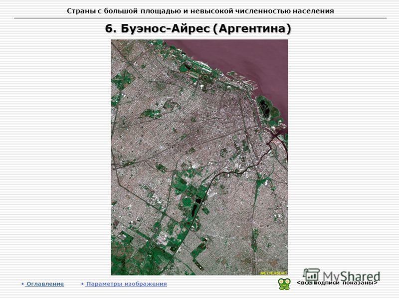 Страны с большой площадью и невысокой численностью населения 6. Буэнос-Айрес (Аргентина) Оглавление Оглавление Параметры изображения
