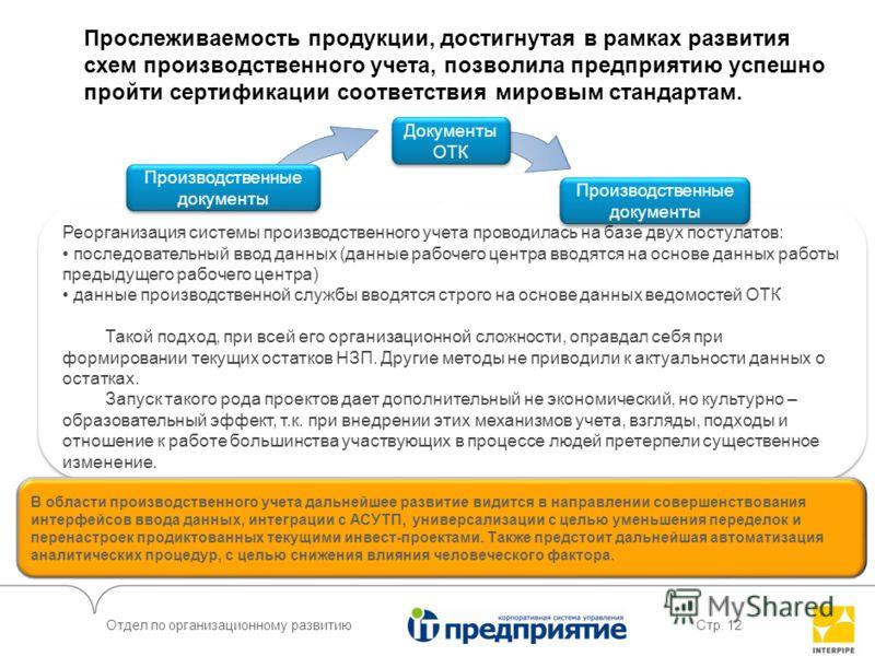 Отдел по организационному развитиюСтр. 11 Базовая функциональность MES планирования, используемая при составлении графиков производства, расширяется за счет ввода факторов, влияющих на планирование производства. Планирование Горячая часть цеха – пото
