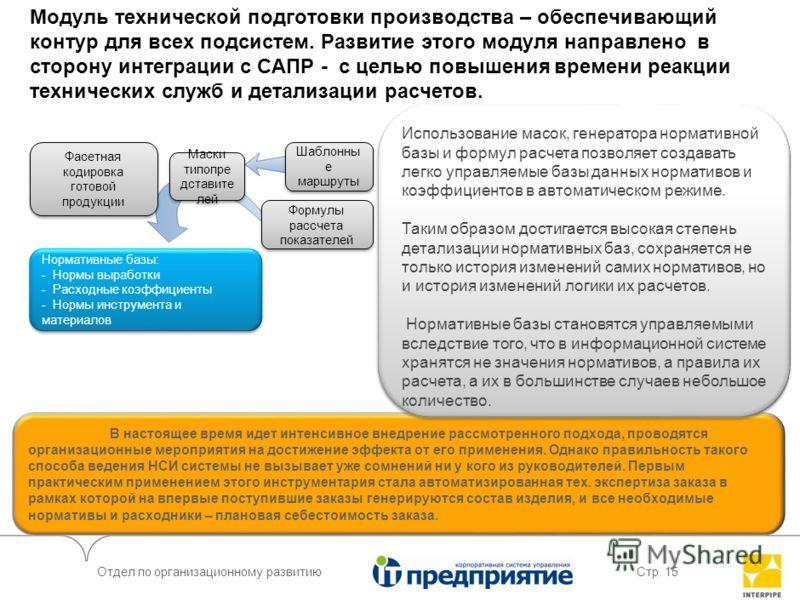 Отдел по организационному развитиюСтр. 14 Сокращение трудозатрат на регистрацию информации, повышение достоверности и степени детализации информации – основные цели развития SCADA систем Интеграция информации производственного учета и АСУТП на сегодн