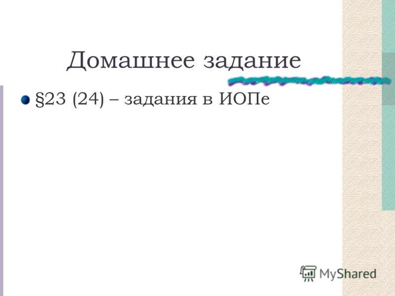 Домашнее задание §23 (24) – задания в ИОПе