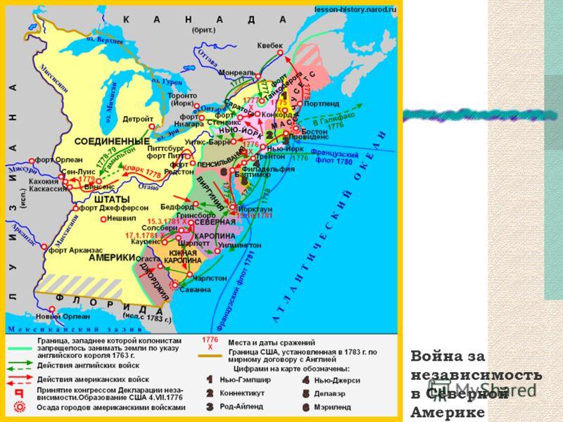 Война за независимость в Северной Америке