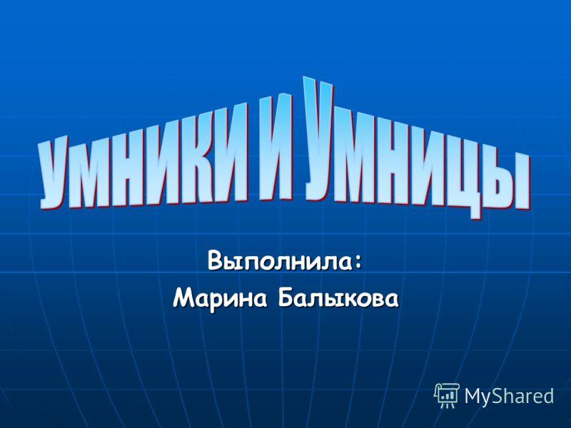 Выполнила: Марина Балыкова