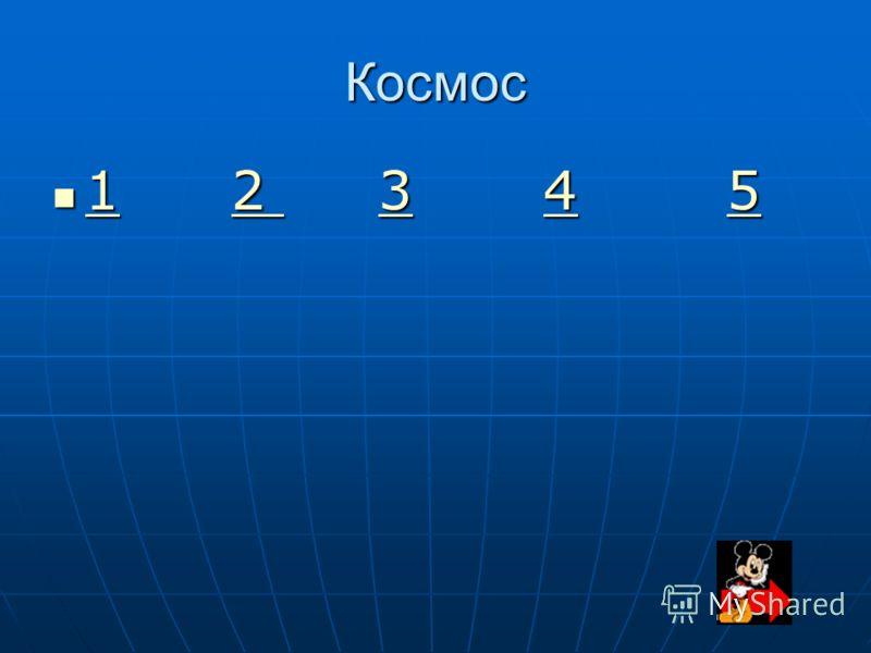 Космос 1 2 3 4 5 1 2 3 4 5 12 345 12 345