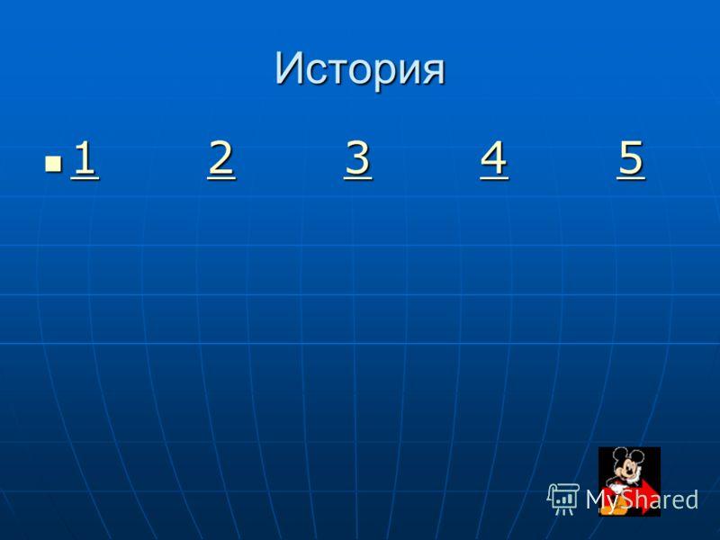 История 1 2 3 4 5 1 2 3 4 5 12345 12345