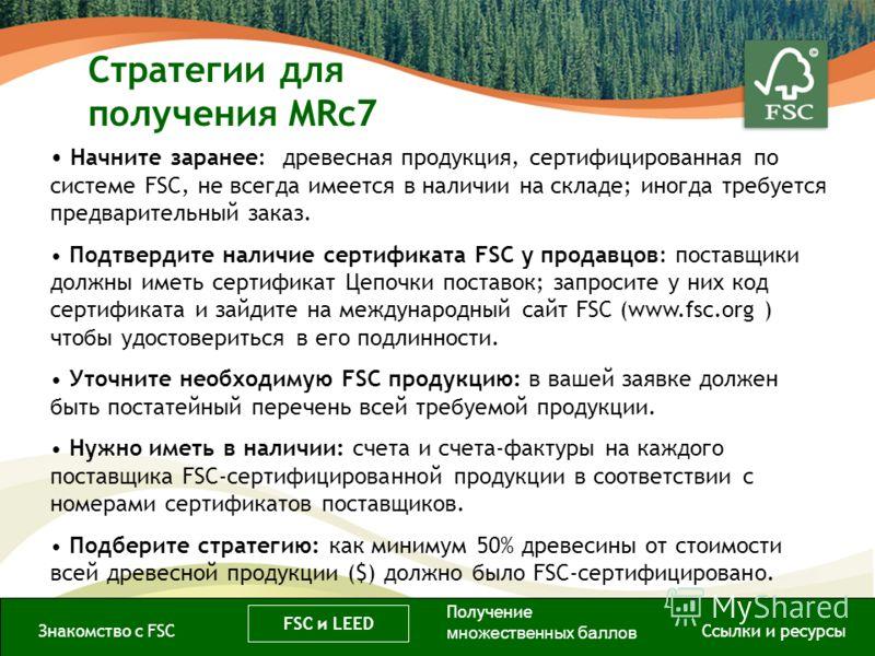 Стратегии для получения MRc7 Знакомство с FSC FSC и LEED Ссылки и ресурсы Начните заранее: древесная продукция, сертифицированная по системе FSC, не всегда имеется в наличии на складе; иногда требуется предварительный заказ. Подтвердите наличие серти