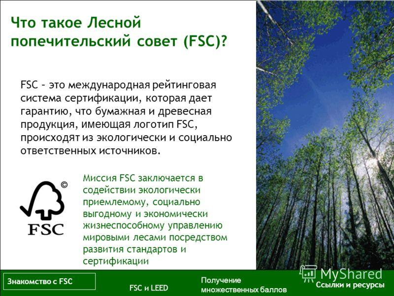 Что такое Лесной попечительский совет (FSC)? FSC – это международная рейтинговая система сертификации, которая дает гарантию, что бумажная и древесная продукция, имеющая логотип FSC, происход я т из экологически и социально ответственных источников.