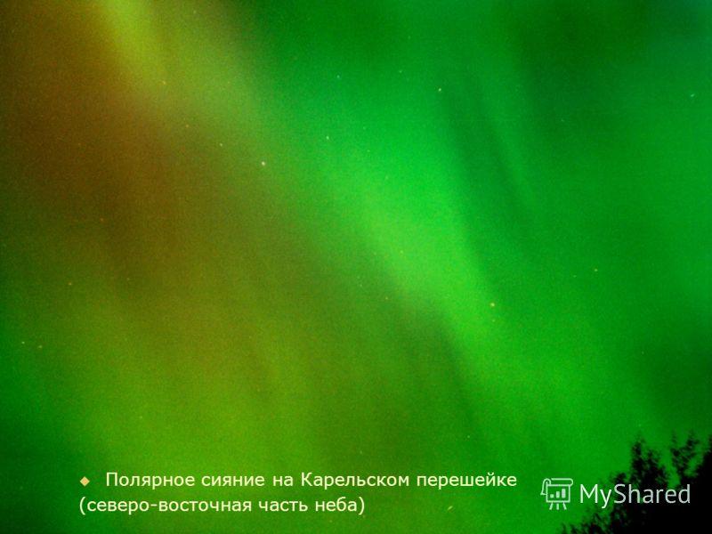 Полярное сияние на Карельском перешейке (северо-восточная часть неба)