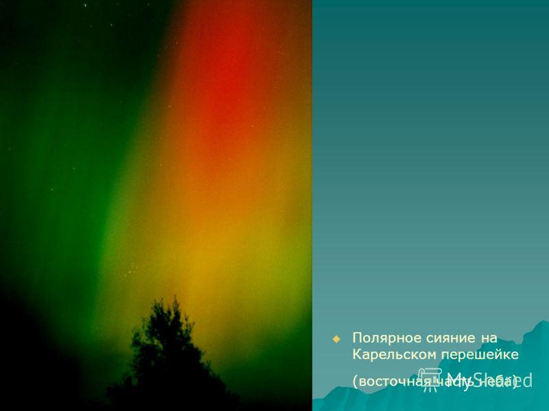Полярное сияние на Карельском перешейке (восточная часть неба)