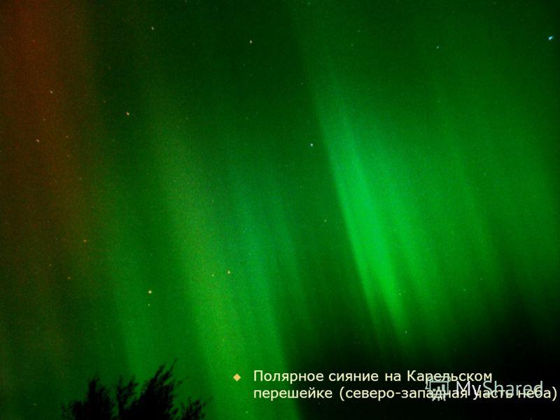 Полярное сияние на Карельском перешейке (северо-западная часть неба)