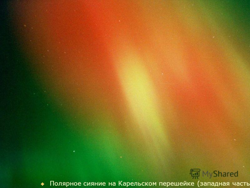 Полярное сияние на Карельском перешейке (западная часть неба)
