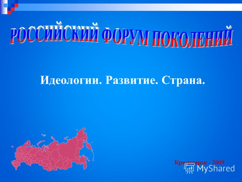 Идеологии. Развитие. Страна. Красноярск - 2009