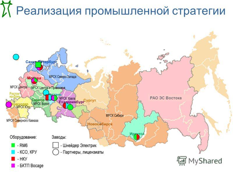 Schneider Electric 8 - IOD – Russia strategic plan РАО ЭС Востока Реализация промышленной стратегии