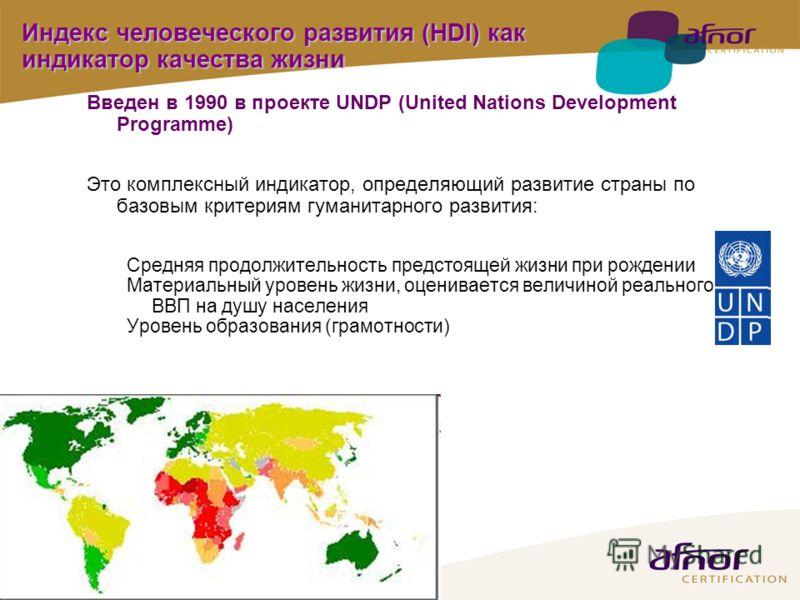 1 / Pour personnaliser les références : Affichage / En-tête et pied de page Personnaliser la zone Pied de page, Faire appliquer partout 7 Введен в 1990 в проекте UNDP (United Nations Development Programme) Это комплексный индикатор, определяющий разв