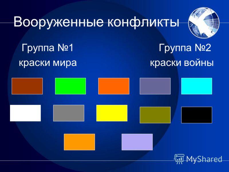 Группа 1 Группа 2 краски мира краски войны