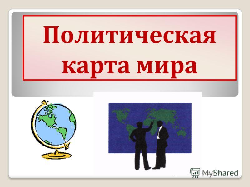 Политическая карта мира Кисурина С.И. МОУ СОШ 73