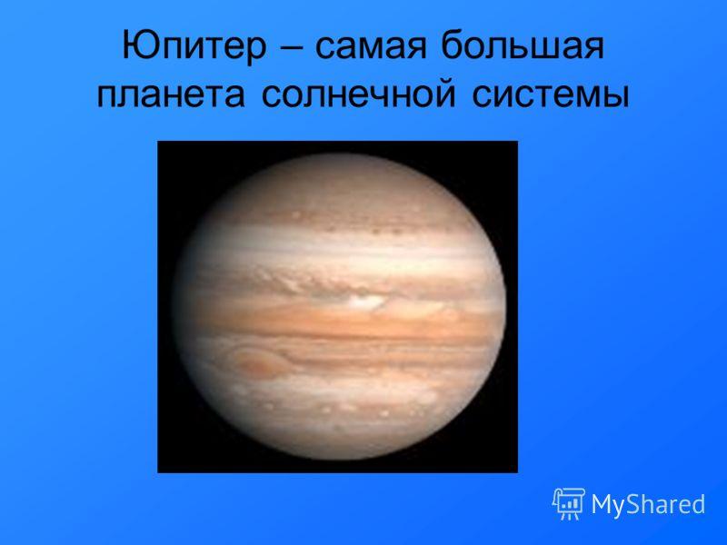 Юпитер – самая большая планета солнечной системы