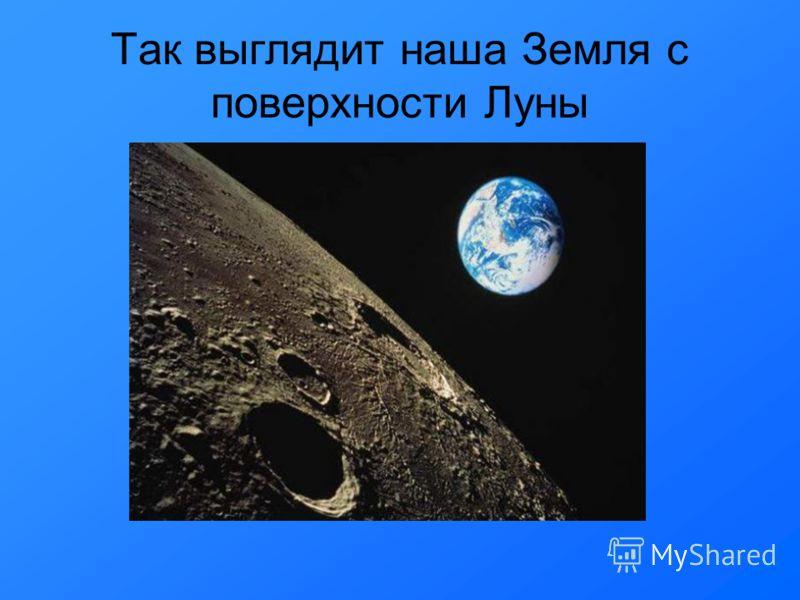 Так выглядит наша Земля с поверхности Луны