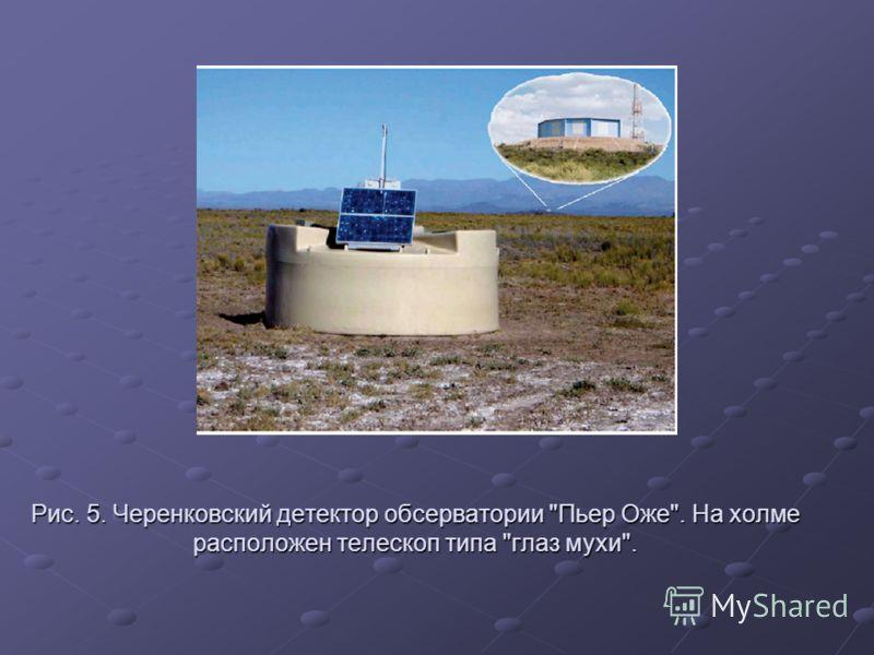 Рис. 5. Черенковский детектор обсерватории Пьер Оже. На холме расположен телескоп типа глаз мухи.