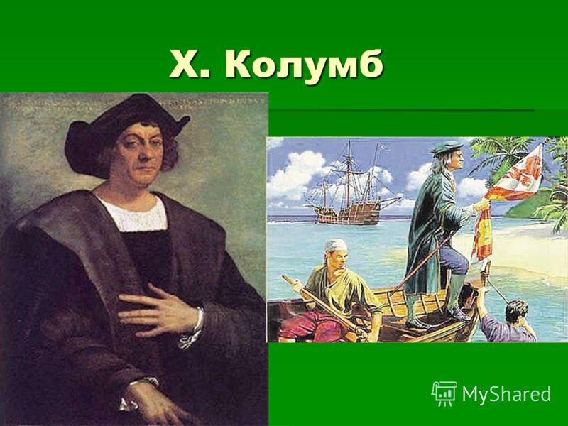 Х. Колумб