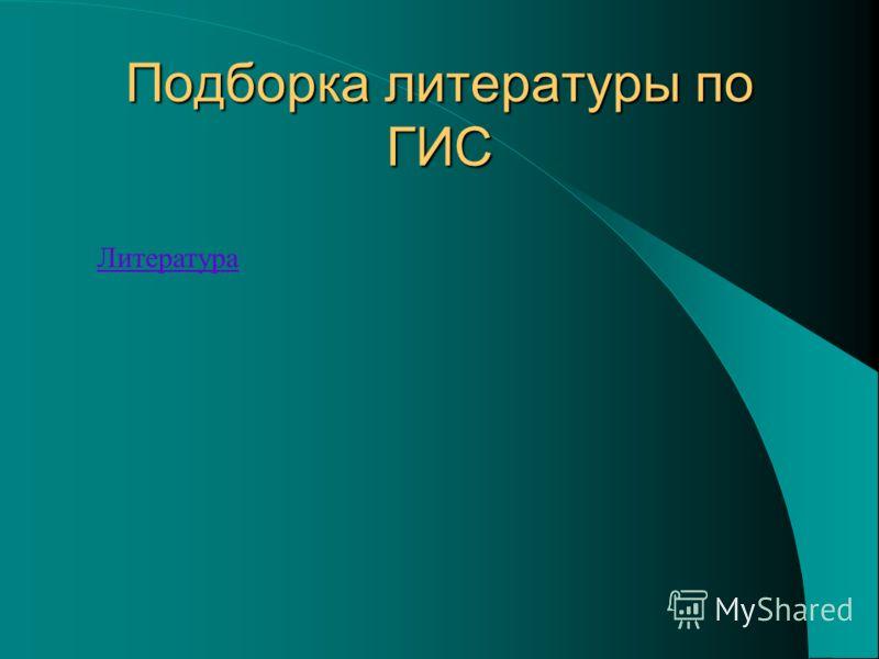 Подборка литературы по ГИС Литература