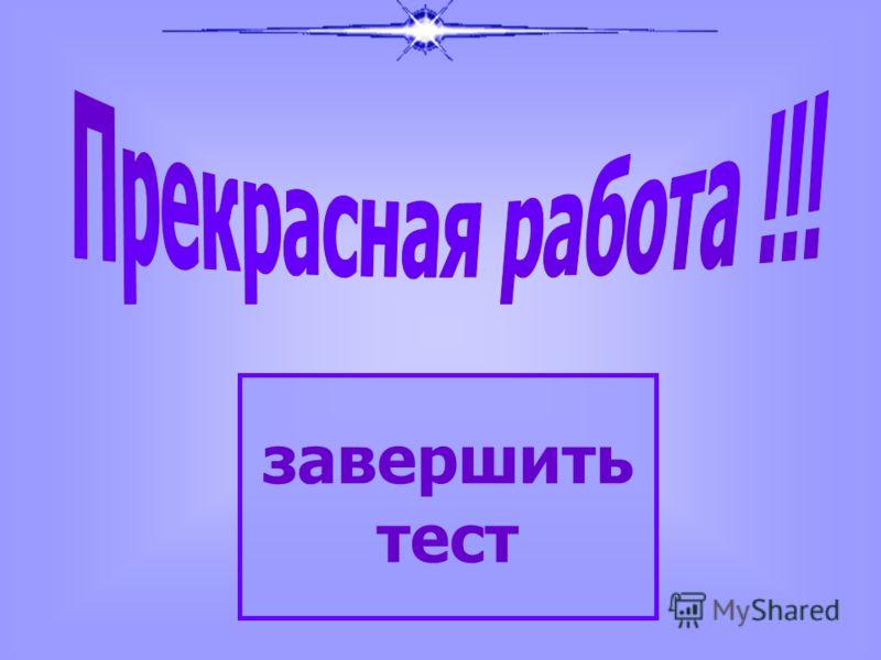 завершить тест