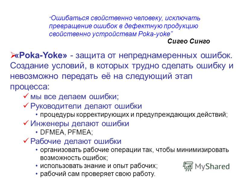 «Poka-Yoke» - защита от непреднамеренных ошибок. Создание условий, в которых трудно сделать ошибку и невозможно передать её на следующий этап процесса: мы все делаем ошибки; Руководители делают ошибки процедуры корректирующих и предупреждающих действ
