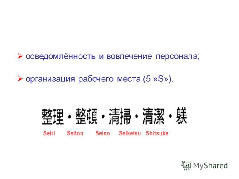 осведомлённость и вовлечение персонала; организация рабочего места (5 «S»). Seiri Seiton Seiso Seiketsu Shitsuke