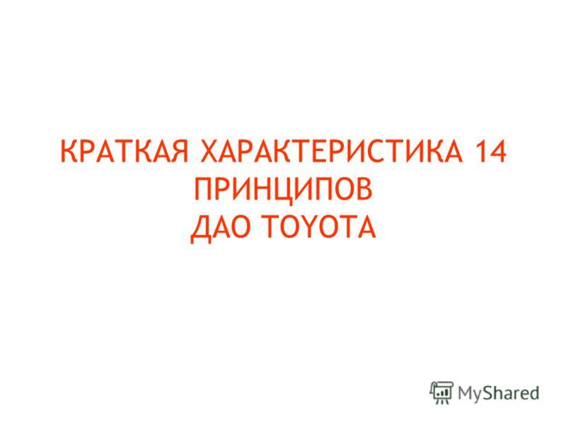 КРАТКАЯ ХАРАКТЕРИСТИКА 14 ПРИНЦИПОВ ДАО TOYOTA