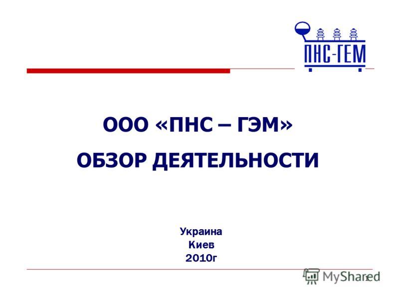 1 ООО «ПНС – ГЭМ» ОБЗОР ДЕЯТЕЛЬНОСТИ Украина Киев 2010г