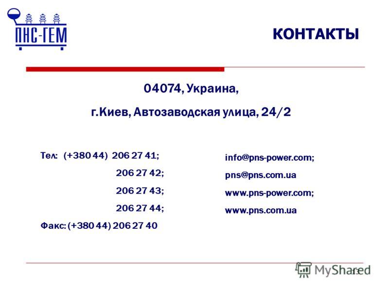 13 КОНТАКТЫ 04074, Украина, г.Киев, Автозаводская улица, 24/2 Тел: (+380 44) 206 27 41; 206 27 42; 206 27 43; 206 27 44; Факс: (+380 44) 206 27 40 info@pns-power.com; pns@pns.com.ua www.pns-power.com; www.pns.com.ua