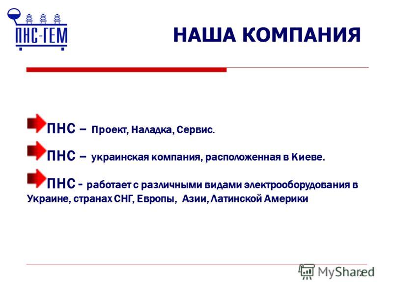 2 НАША КОМПАНИЯ ПНС – Проект, Наладка, Сервис. ПНС – украинская компания, расположенная в Киеве. ПНС - работает с различными видами электрооборудования в Украине, странах СНГ, Европы, Азии, Латинской Америки