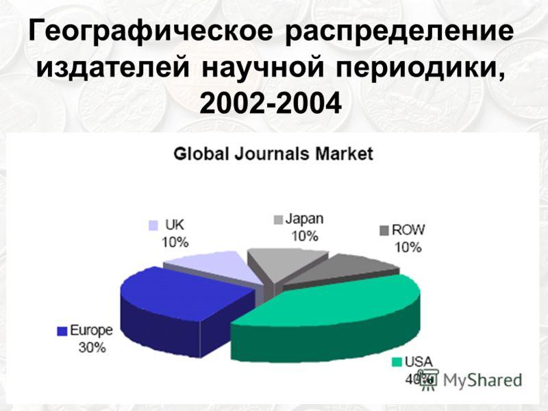 Географическое распределение издателей научной периодики, 2002-2004
